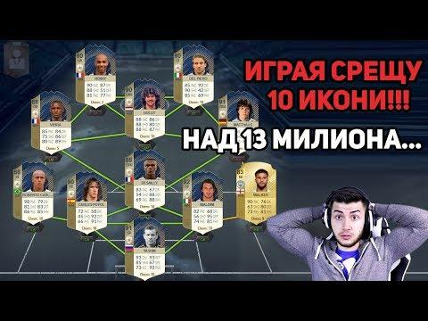 FIFA 18 FUT CHAMPIONS - ИГРАЯ СРЕЩУ ОТБОР С 10 ИКОНИ!!! НАД 13 МИЛИОНА!