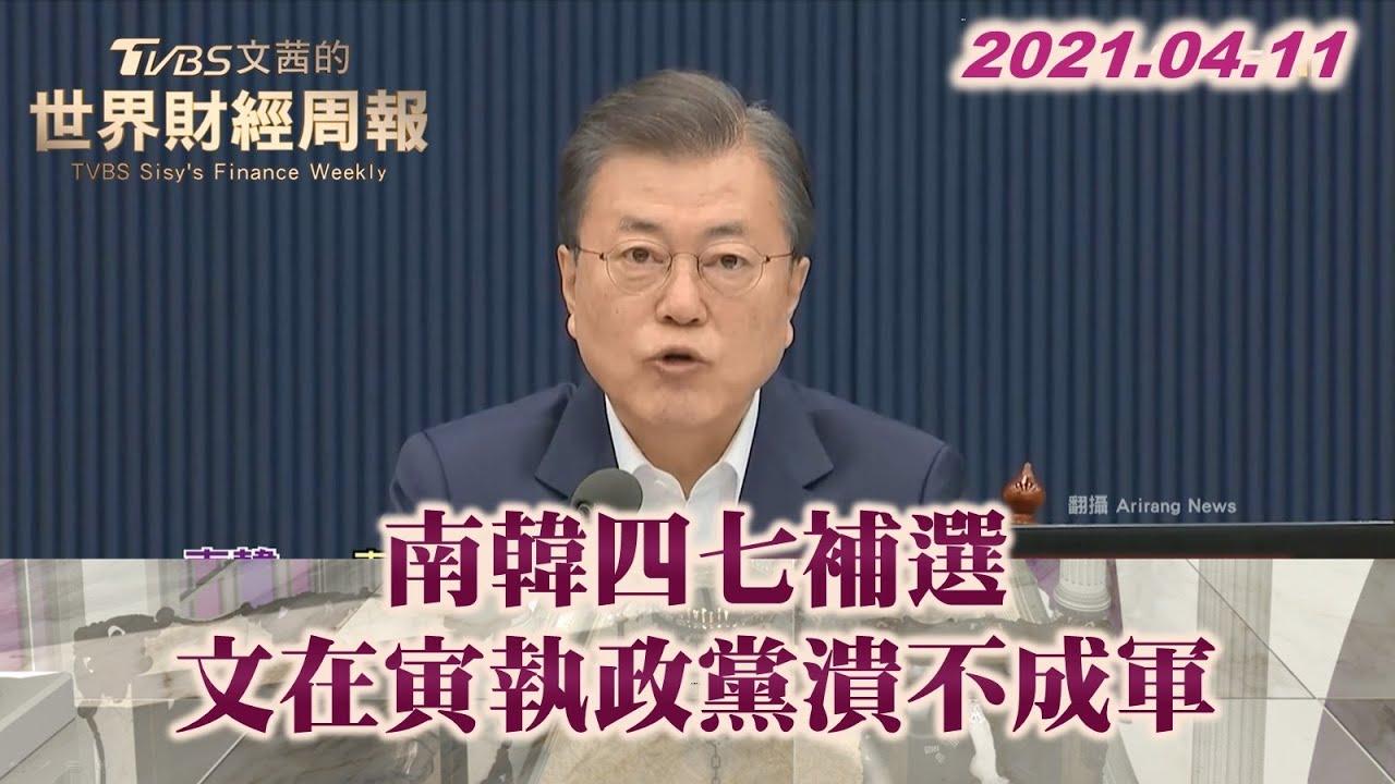 南韓四七補選 文在寅執政黨潰不成軍 TVBS文茜的世界財經周報 20210411