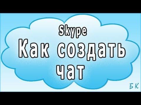 как создать чат в скайпе видео