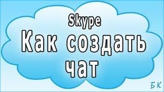 Секреты скайпа Как создать чат в Skype