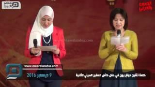 مصر العربية | كلمة تشين دونغ يون في حفل كأس السفير الصيني للأغنية