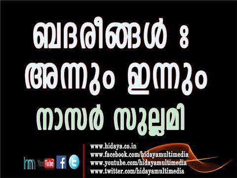 ബദരീങ്ങൾ  അന്നും ഇന്നും | നാസർ സുല്ലമി l Malayalam Islamic Speech