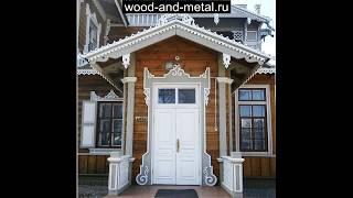 Резные дома, резной декор для крыльца, веранды, окон