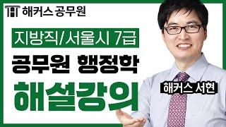 2021년 지방직/서울시 7급공무원 공무원행정학 해설강…