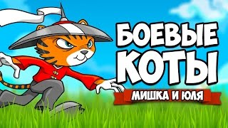 БОЕВЫЕ КОТЫ #2 ♦ Kitten Squad