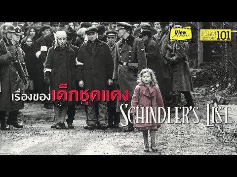 เรื่องของเด็กชุดแดงจาก Schindler's List [ FilmHistory101 : ชะตากรรมที่โลกไม่ลืม ]