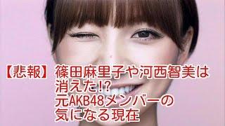 篠田麻里子や河西智美は消えた!?元AKB48メンバーの気になる現在 チャン...