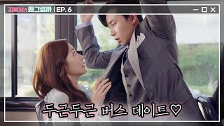 Whats wrong with secretary kim 두근두근 버스데이트! 아임 주니 for your wish♡ 180621 EP.6