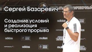 Сергей Базаревич / Создание условий и реализация быстрого прорыва