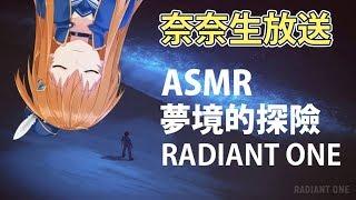 【奈奈生放送】#11 一起來玩夢境探險手遊!睡前搭配ASMR直播好像很有FU?