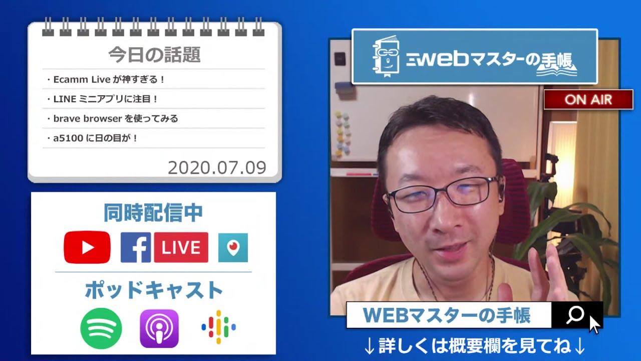 【雑談】WEBマスターのまったり30分 Vol.187