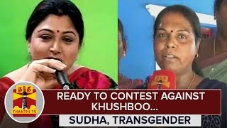 Ready to Contest against Khushboo : Sudha, Transgender – Thanthi Tv
