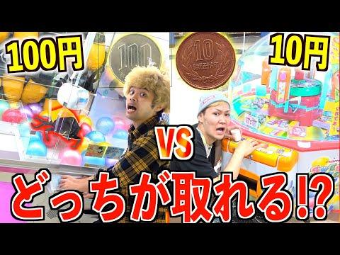 【10円vs100円】どっちのクレーンゲームが30分で重い物取ってこれるのか!?