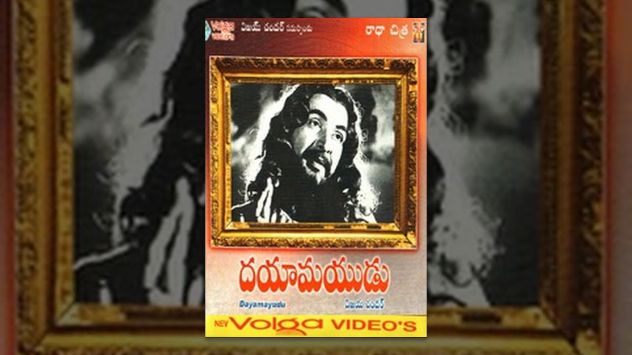 Dayamayudu Telugu full length movie
