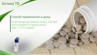 Левоміцетин Таблетки, інструкція по застосуванню. Антибіотик широкого спектра