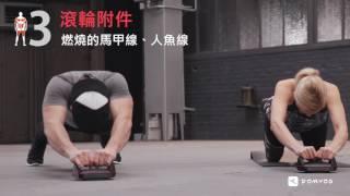 [迪卡儂] Domyos 健身運動品牌 滾輪式伏地挺身器