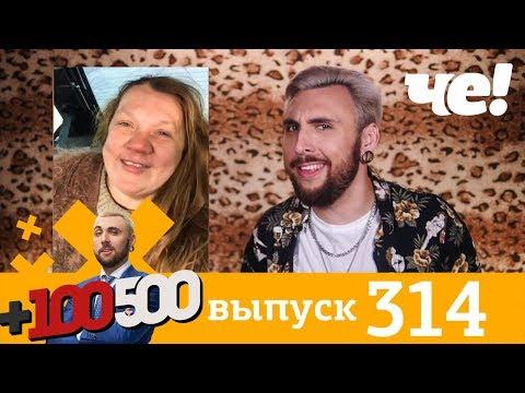 +100500 | Выпуск 314