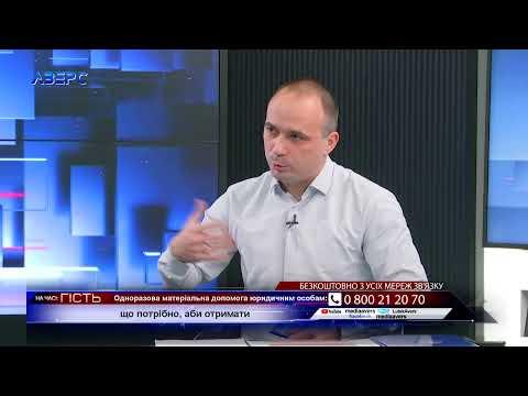ТРК Аверс: НА ЧАСІ: ГІСТЬ. РОМАН РОМАНЮК- директор Волинського обласного центру зайнятості  Пільгові виплати пі
