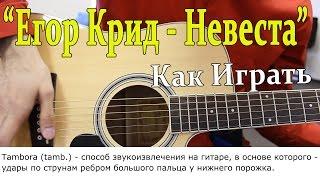 Егор Крид - Невеста (Разбор Песни, Видео Урок) Как Играть на ГИТАРЕ