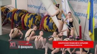 Синхронное плавание в Харькове: волнующая красота