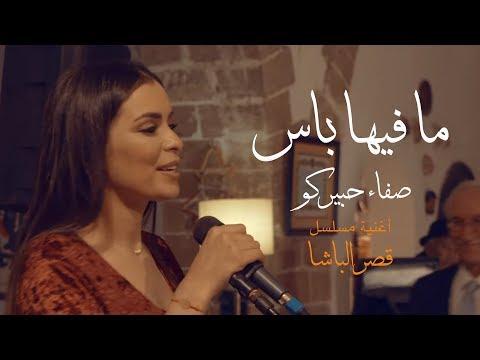 Safae Hbirkou - Ma Fiha Bass (Official Music Video) | (صفاء حبيركو - ما فيها باس (فيديو كليب