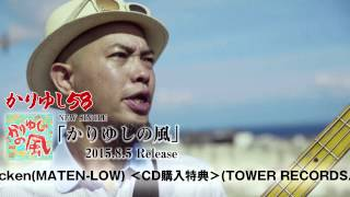 かりゆし58「かりゆしの風」short ver.