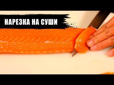 Зачем в Японии засаливают стейки лосося?! | Нарезка на суши