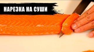 Зачем в Японии засаливают стейки лосося?! Как подготовить суши стейки и нарезать суши без обрезков.