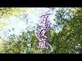 水沢明美 新曲「京の夜嵐」2019年4月3日 発売