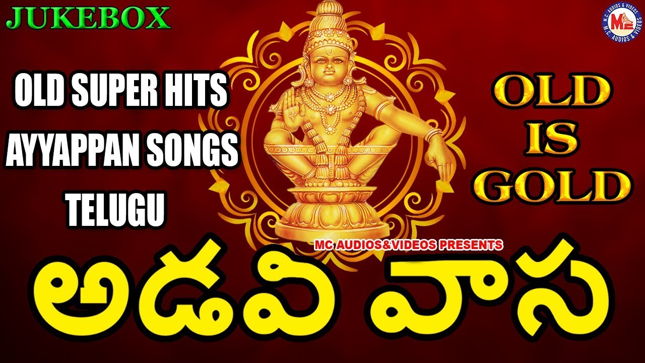 Old Ayyappa Devotional Songs Telugu | అడవీవాస | AdaviVasa