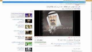 Repeat youtube video شرح كيفية تحميل مقطع من اليوتيوب دون اي برنامج