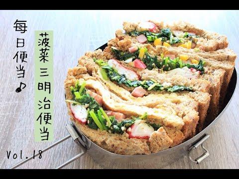 Lunch-box preparing+ Vol.18 Spinach Sandwich