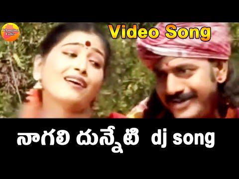 Nagali Dunneti Dj Video Song || Latest Telugu Dj Songs || Telangana Dj Songs || Dj Folk Songs Telugu