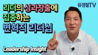 [리더십 인사이트 - 2] 변화를 주도하고 비전을 제시…