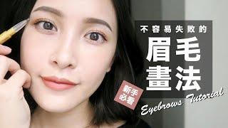 不容易失敗的眉毛畫法。初學者必看!Eyebrows Tutorial|黃小米Mii thumbnail