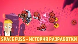 SPACE FUSS - ИСТОРИЯ РАЗРАБОТКИ
