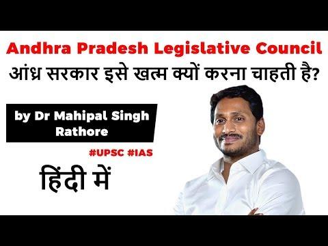 Andhra Pradesh Legislative