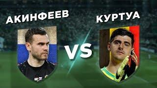 РЕАЛ-ЦСКА: АКИНФЕЕВ vs КУРТУА - Один на один