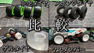 ミニ四駆のタイヤの比較検証がしたかっただけの動画
