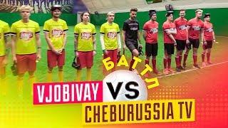 Футбол в VR очках - vJOBivay vs CheburussiaTV // БАТТЛ БЛОГЕРОВ