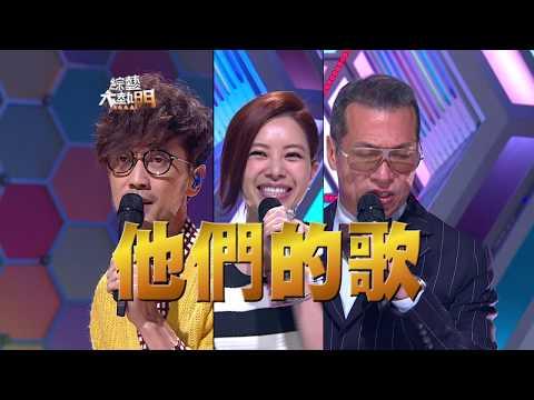 【過了15年 他們的歌!現在KTV都還在唱!!】綜藝大熱門【經典再現】