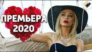 Фото ПРЕМЬЕРА 2020 ПОРАЗИЛА ИНТЕРНЕТ! НОВИНКА! \
