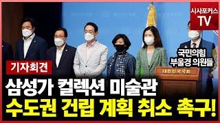 국민의힘, 이건희 미술관 서울·수도권 건립 계획 취소 …