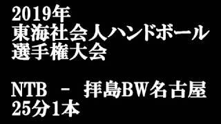 2019年東海社会人ハンドボール選手権大会 対 拝島BW名古屋
