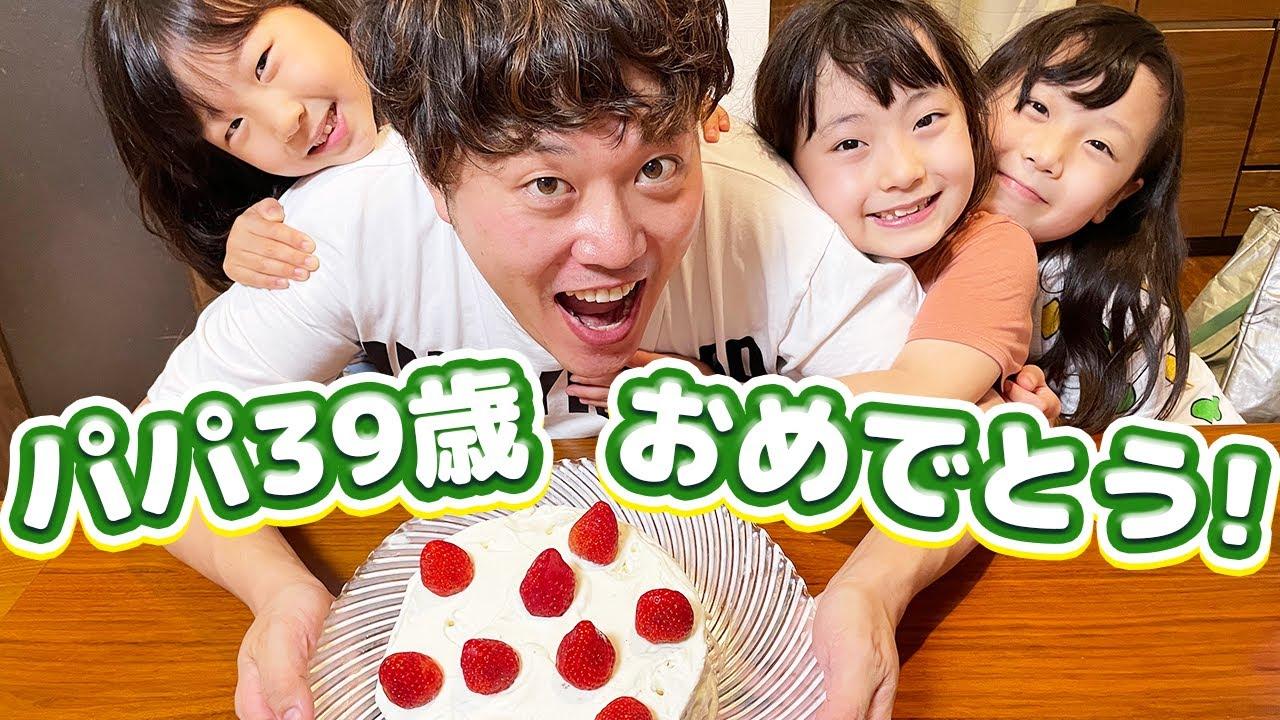 パパの大好きな焼肉で39歳の誕生日をお祝い!