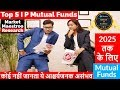 Mysterious UnExplored UnBelievable Best SIP Mutual Funds In Market till 2025 | Surprise GiveAway 🔥