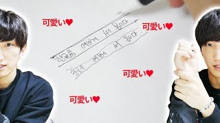 可愛いハングルを書く方法