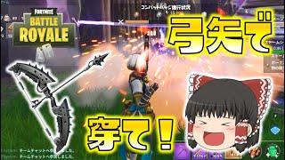 【Fortnite】めちゃくちゃカッコいい弓矢で、敵を穿て!ゆっくり達のフォートナイト part292