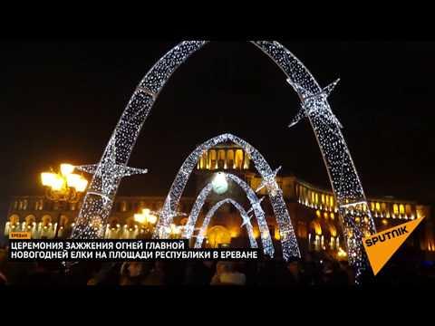 В Армении зажгли огни главной новогодней елки на Площади Республики в Ереване