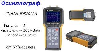 jINHAN JDS2022A осциллограф  обзор  снятие ВАХ